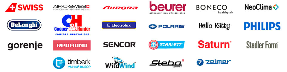 AIR-SWISS, AURORA ,  Air-o-Swiss,  BEURER ,  BONECO , Cooper&Hunter, DELONGHI, ELECTROLUX, GORENJE , Hello Kitty, Neoclima, PHILIPS, POLARIS, REDMOND, SATURN , SCARLETT, SENCOR, STADLER FORM, Steba, TIMBERK, WATER HOUSE, WILDWIND, ZELMER